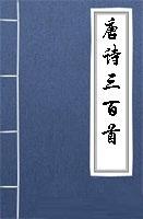 《唐诗三百首全集》